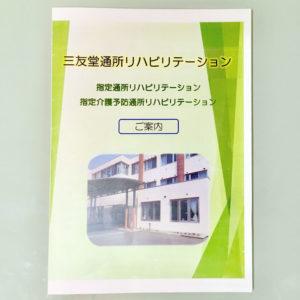 リハケアセンターパンフレット