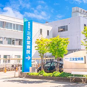 三友堂病院関連施設